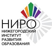 Нижегородский институт развития образования