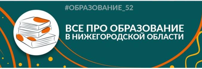 Все про образование в нижегородской области