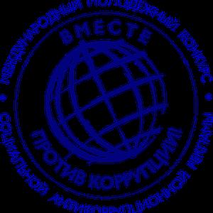 Конкурс к Международному Дню борьбы с коррупцией - 9 декабря
