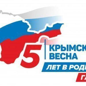 Акция «Русский Крым и Севастополь»