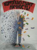 """Плакат: """"Коррупция рушит личность"""" (Corruption destroys a person) Хотелось акцентировать внимание на проблеме личностной деградации коррупционера. О том, что он теряет материальные блага и свободу информации очень много. А о том, что меняются черты личнос"""