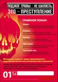 Инструктаж по противопожарной безопасности в майские праздники!