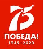75 лет Победы.