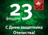 Поздравление с Днём защитника Отечества.