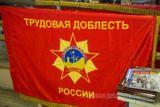 Всероссийский Урок трудовой доблести.