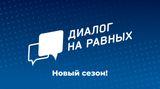 Федеральный проект«Диалог на Равных».