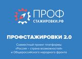 Стартовал конкурс студенческих работ проекта «Профстажировки 2.0»