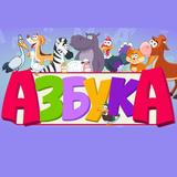 Прощание с Азбукой