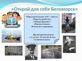Открой для себя Беломорск.