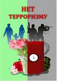 "Итоги конкурса ""Дети против террора""."