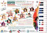 Афиша I Международного форума композиторов и поэтов-песенников