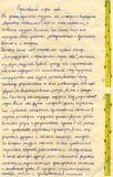 Сочинение Станиславской Варвары (1-я стр.)