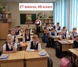 4б класс