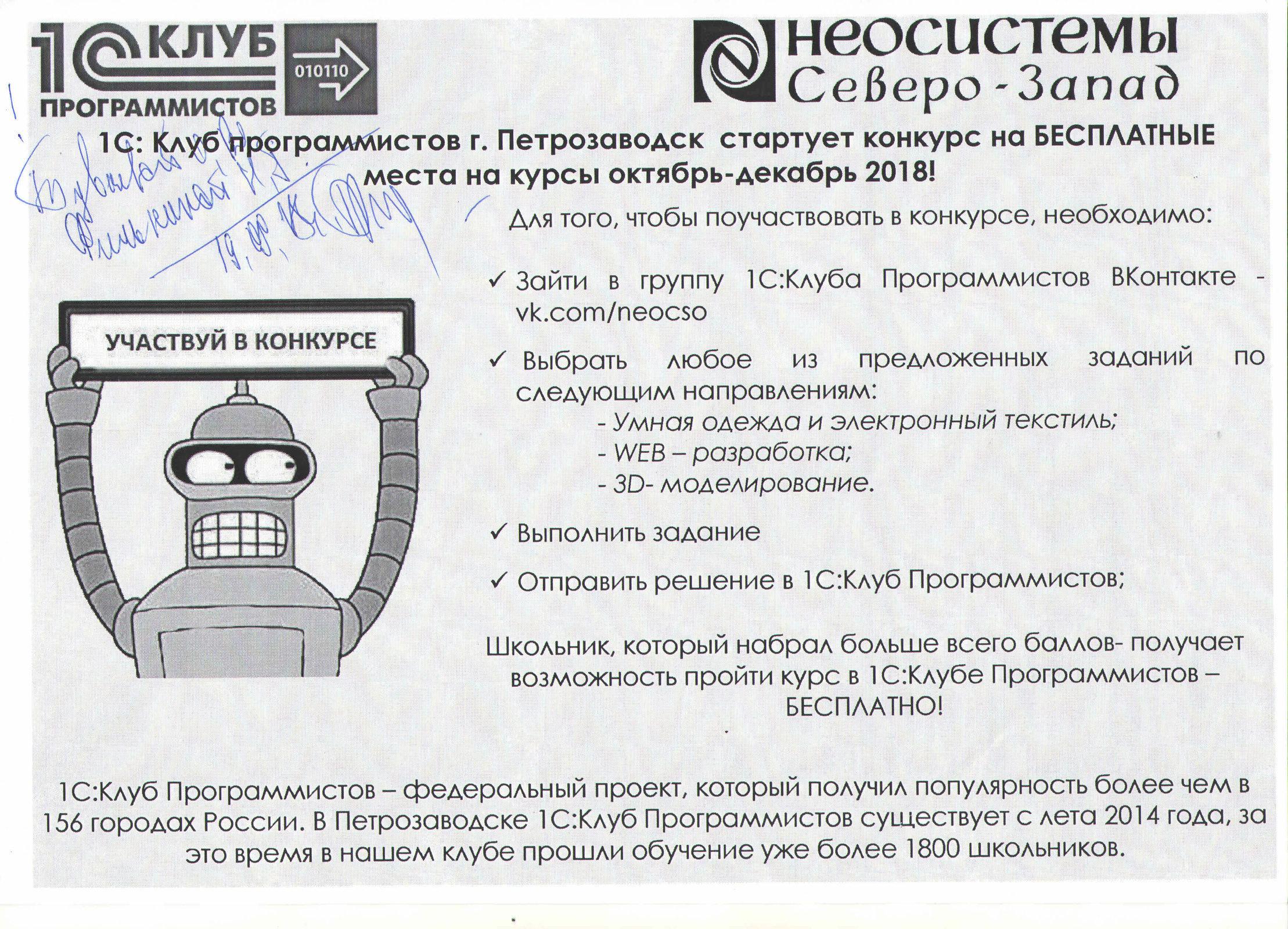 Клуб программистов 1с петрозаводск как исправить ошибку в книге покупок в 1с