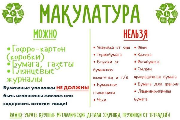 Акция макулатура в школе прием макулатуры сормовская 3