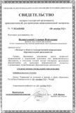 Эксперт в области государственной аккредитации образовательной деятельности»