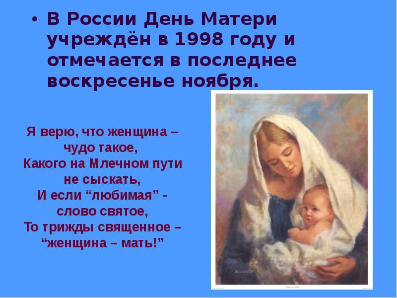 Поздравление президента с днём матери
