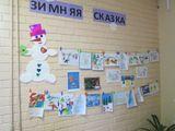 Выставка детских рисунков «Зимняя сказка»