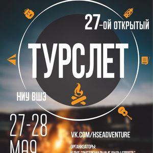 27-ой Открытый межвузовский туристский слёт