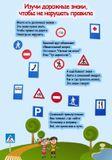 Нажми и выучи знаки дорожного движения