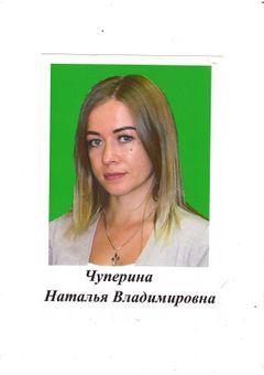 Чуперина Наталья Владимировна