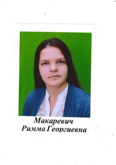 Макаревич Римма Георгиевна
