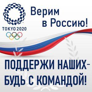 Министерство спорта РФ в поддержку наших спортсменов запустило портал Олимпиады в Токио.