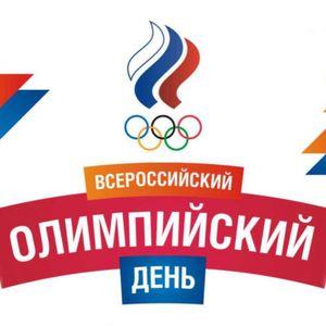 Всероссийский олимпийский день 2021! Прими участие!