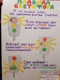 Рисунок Правила Светофора семья Спасенниковых Кондинская СОШ
