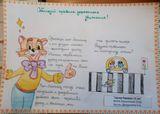 Гернер Варвара 12 лет рисунок-загадка