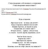 Муратова Анастасия 6 лет