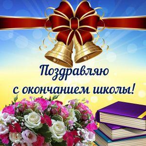 Поздравление выпускникам и родителям от директора школы