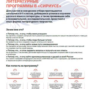 "Литературная смена в ""Сириус"""