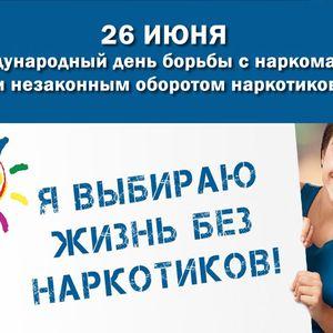 26 июня международный день борьбы с наркоманией и незаконным оборотом наркотиков