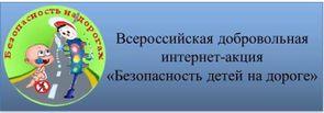 Всероссийская добровольная интернет-акция «Безопасность детей на дороге»