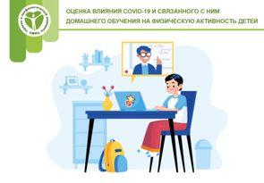 Приглашаем принять участие в опроснике, посвященном оценке влияния COVID-19 и связанного с ним домашнего обучения на физическую активность детей