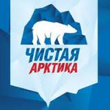 Чистая Арктика – в наших руках!