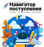 Образовательная выставка НАВИГАТОР ПОСТУПЛЕНИЯ