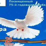 Онлайн мероприятия, посвящённые 75- й годовщине Победы в Великой Отечественной войне