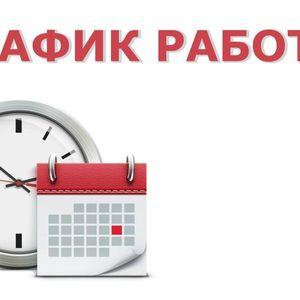 Режим работы ГБУЗ «ГП №2» с 1 по 11 мая 2020 года