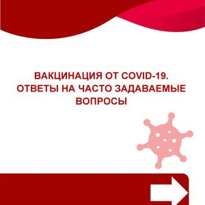 Ответы на часто задаваемые вопросы о COVID-19 и о вакцинации от COVID-19