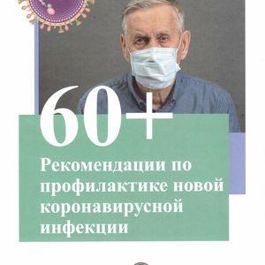 60+ Рекомендации по профилактике новой коронавирусной инфекции