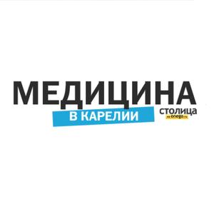 Спецпроект «Медицина в Карелии»