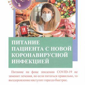 Питание пациента с новой коронавирусной инфекцией