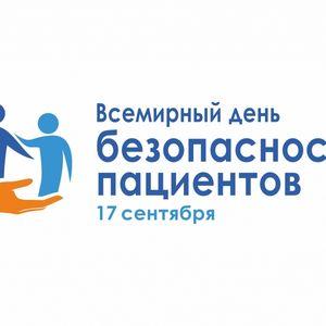 Всемирный день безопасности пациентов 2021г