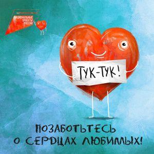 29 сентября 2021 года - Всемирный день сердца