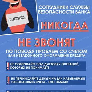 Информация о мошенниках!
