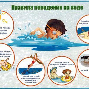 Внимание! Находясь вблизи водоемов, не оставляйте детей без присмотра