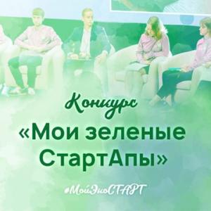 Региональный этап Всероссийского конкурса инновационных экономических проектов «Мои зеленые СтартАпы»
