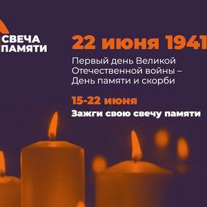 """Всероссийской акции """"Свеча памяти"""""""